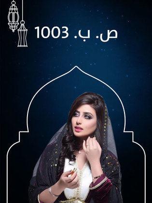 احداث وتفاصيل الحلقة 7 من مسلسل ص. ب. 1003 رمضان 2019