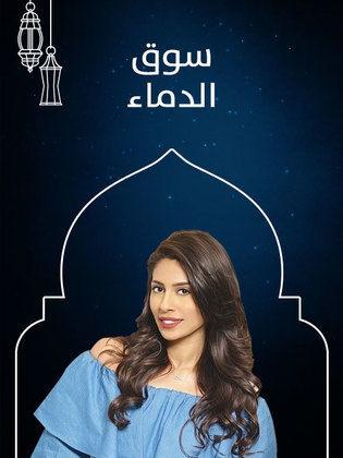 قصة وأحداث مسلسل سوق الدماء رمضان 2019