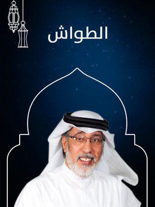 احداث وتفاصيل الحلقة الاولى من مسلسل الطواش رمضان 2019