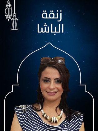 قصة وأحداث مسلسل زنقة الباشا رمضان 2019