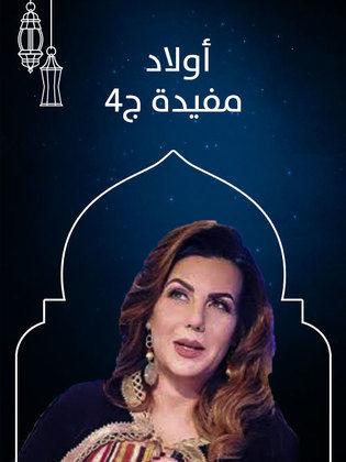 احداث وتفاصيل الحلقة 9 من مسلسل أولاد مفيدة ج4 رمضان 2019
