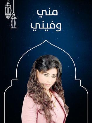 احداث وتفاصيل الحلقة 9 من مسلسل مني وفيني رمضان 2019