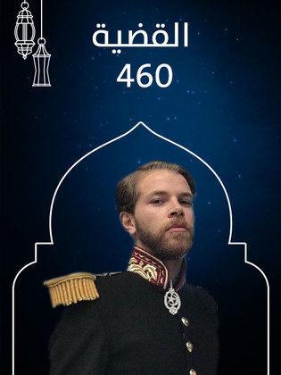 احداث وتفاصيل الحلقة 8 من مسلسل القضية 460 رمضان 2019