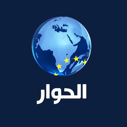 تردد قناة الحوار على نايل سات اليوم الاثنين 15-4-2019