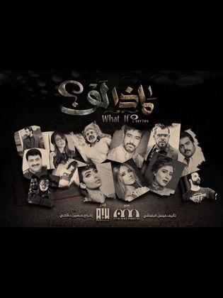 احداث وتفاصيل الحلقة 8 من مسلسل ماذا لو؟ رمضان 2019