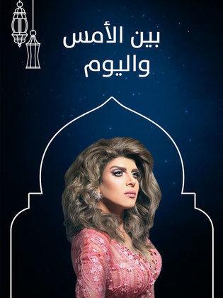 قصة وأحداث مسلسل بين الأمس واليوم رمضان 2019
