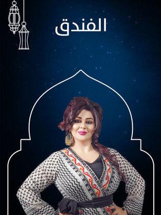 قصة وأحداث مسلسل الفندق رمضان 2019