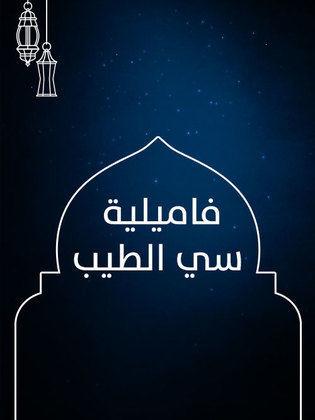 قصة وأحداث مسلسل فاميلية سي الطيب رمضان 2019
