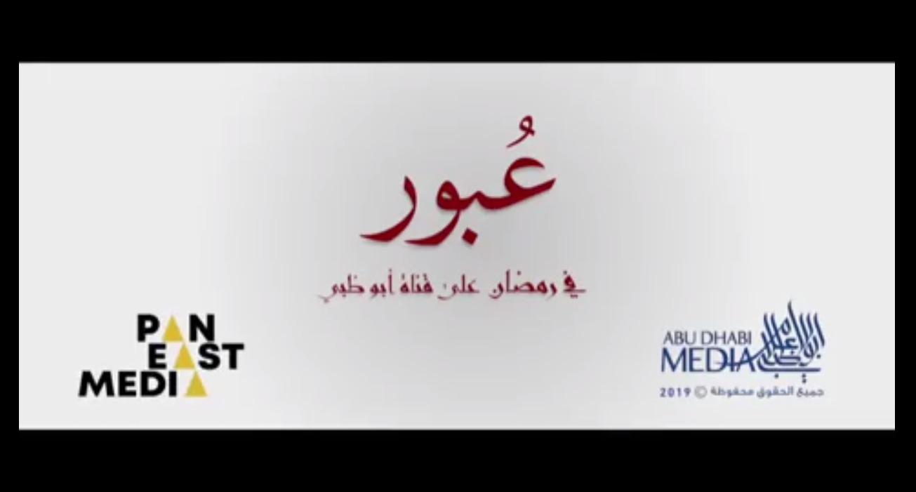 احداث وتفاصيل الحلقة 9 من مسلسل عبور رمضان 2019