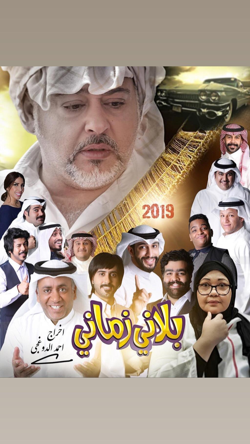 احداث وتفاصيل الحلقة 9 من مسلسل بلاني زماني رمضان 2019