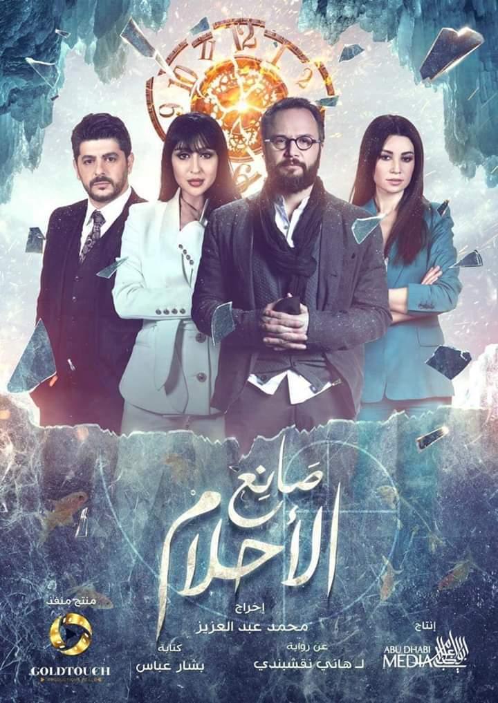 احداث وتفاصيل الحلقة 20 مسلسل صانع الأحلام رمضان 2019