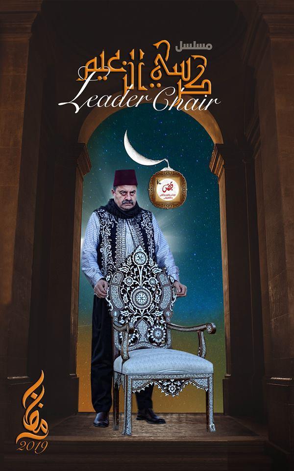 قصة وأحداث مسلسل كرسي الزعيم رمضان 2019