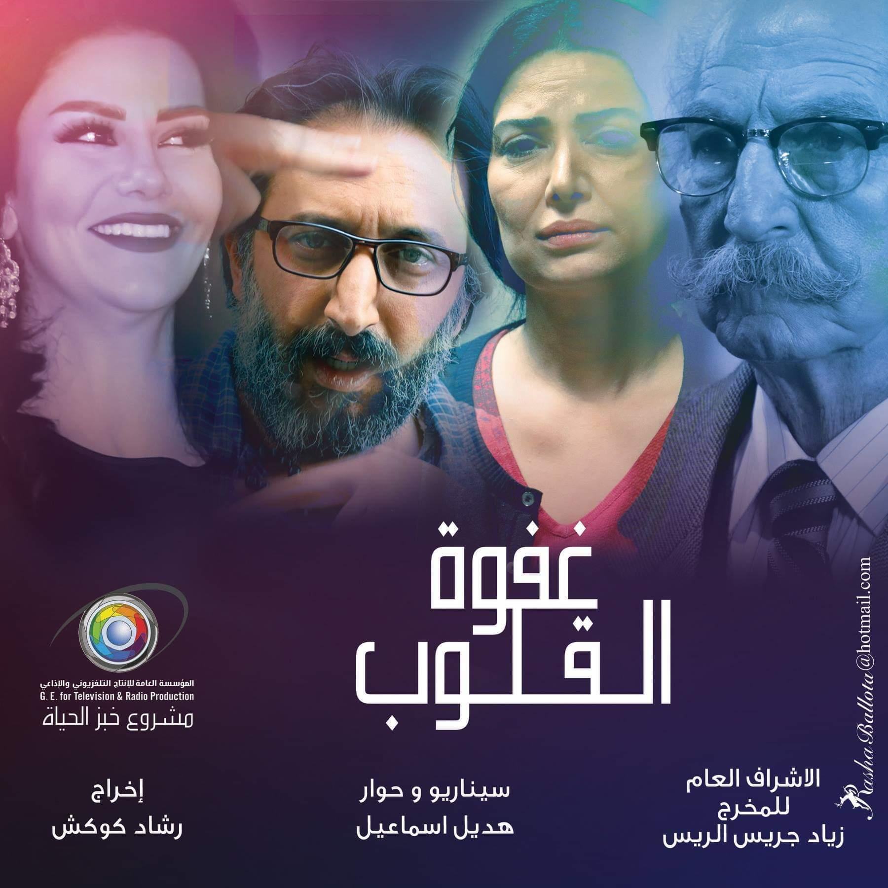 قصة وأحداث مسلسل غفوة القلوب رمضان 2019