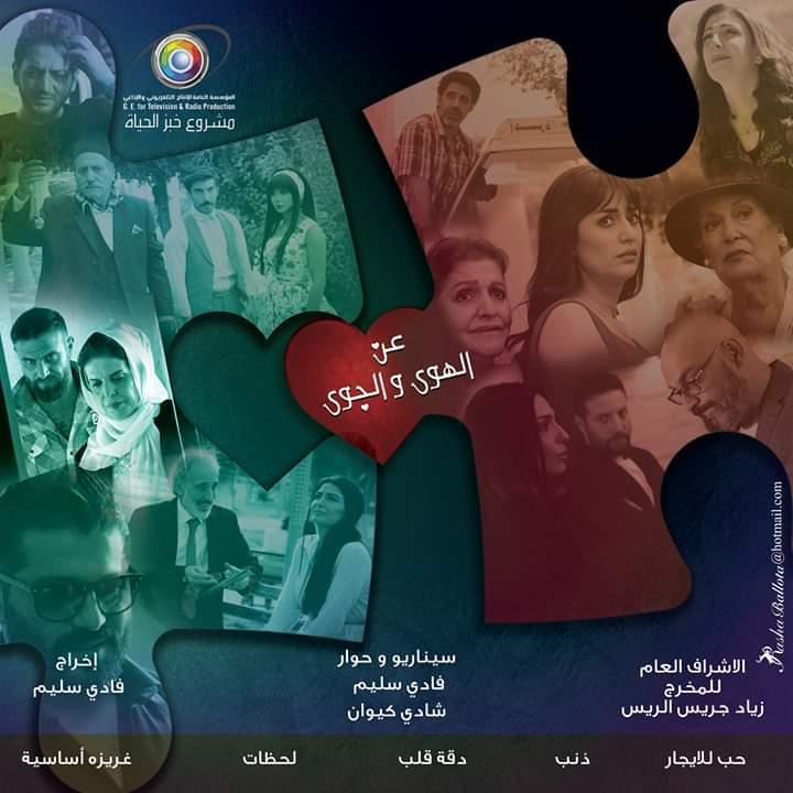 احداث وتفاصيل الحلقة 21 مسلسل عن الهوى والجوى رمضان 2019