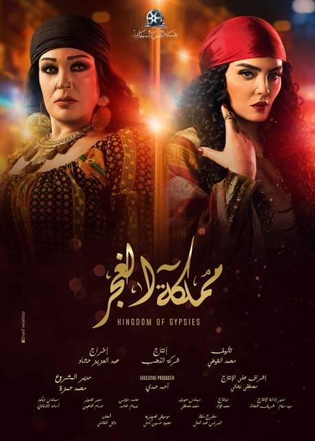 كلمات أغنية بنات الغجر مسلسل مملكة الغجر وائل الفشني 2019 مكتوبة