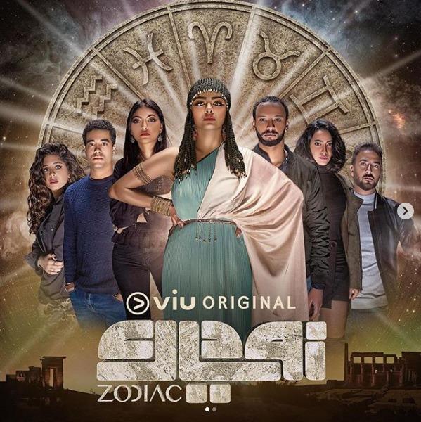 احداث وتفاصيل الحلقة الثامنة من مسلسل زودياك رمضان 2019