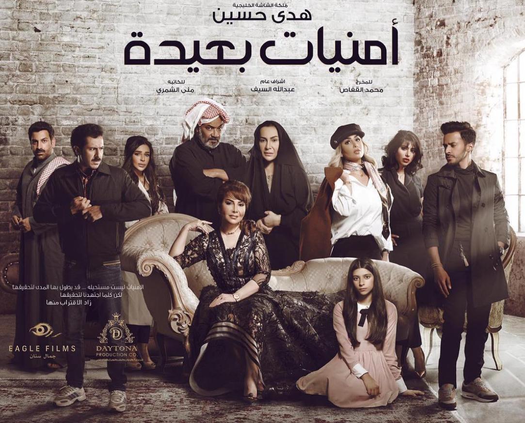 قصة وأحداث مسلسل أمنيات بعيدة رمضان 2019