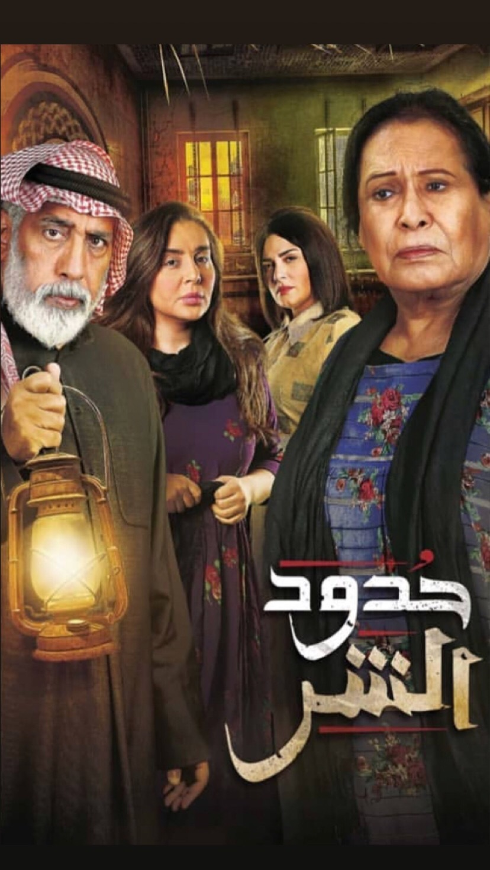احداث وتفاصيل الحلقة 28 مسلسل حدود الشر رمضان 2019