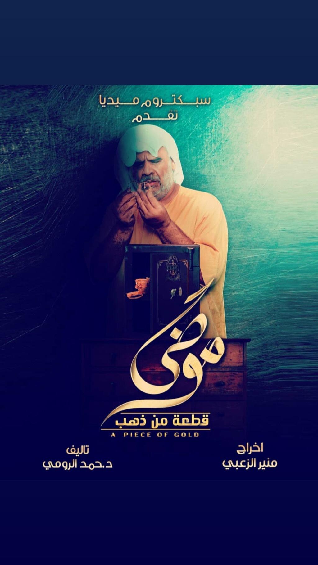 احداث وتفاصيل الحلقة 30 مسلسل موضي قطعة من ذهب رمضان 2019