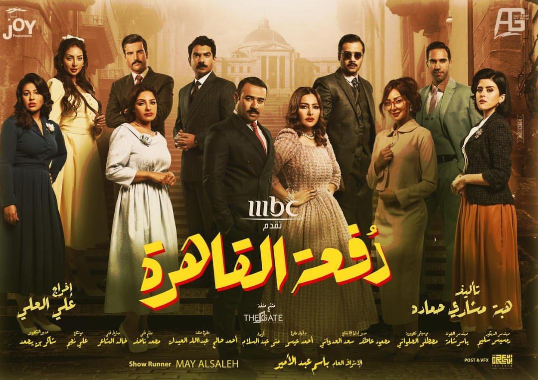احداث وتفاصيل الحلقة 10 من مسلسل دفعة القاهرة رمضان 2019