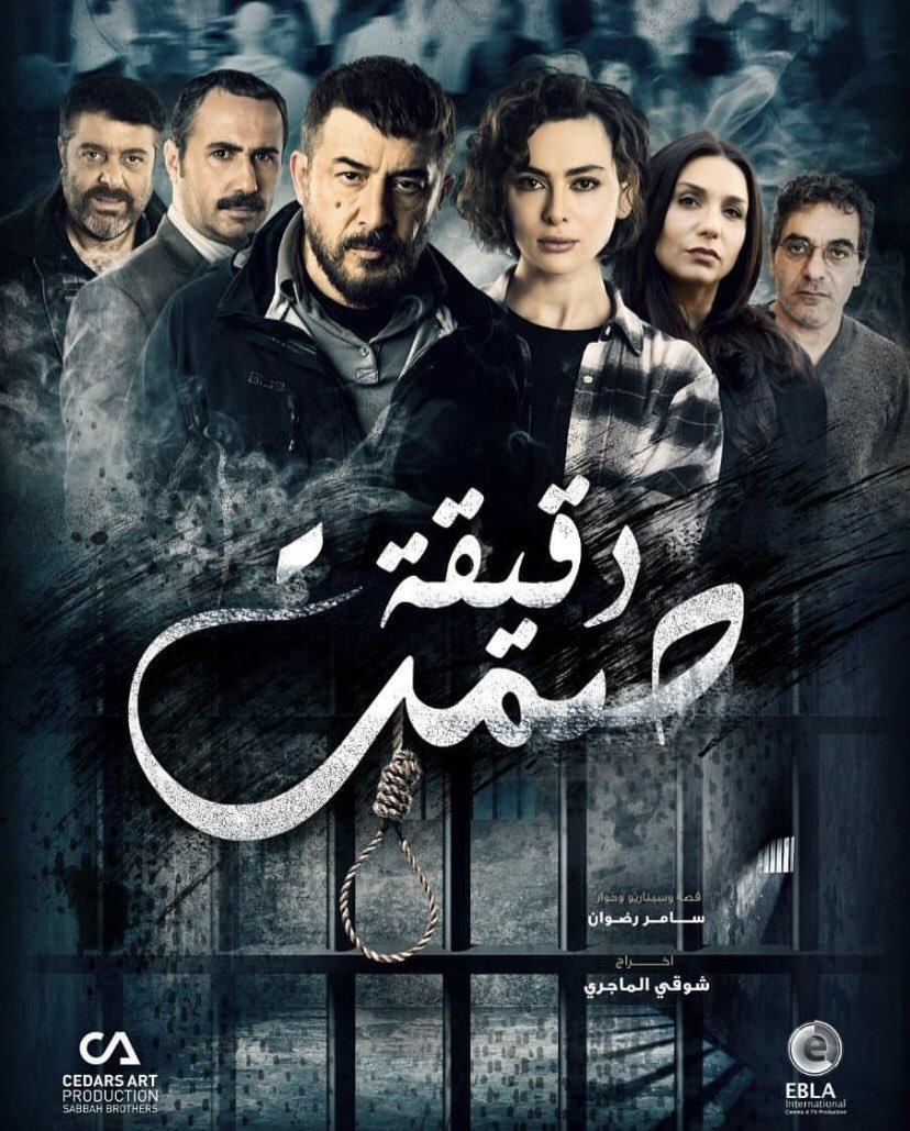 احداث وتفاصيل الحلقة الثامنة من مسلسل دقيقة صمت رمضان 2019
