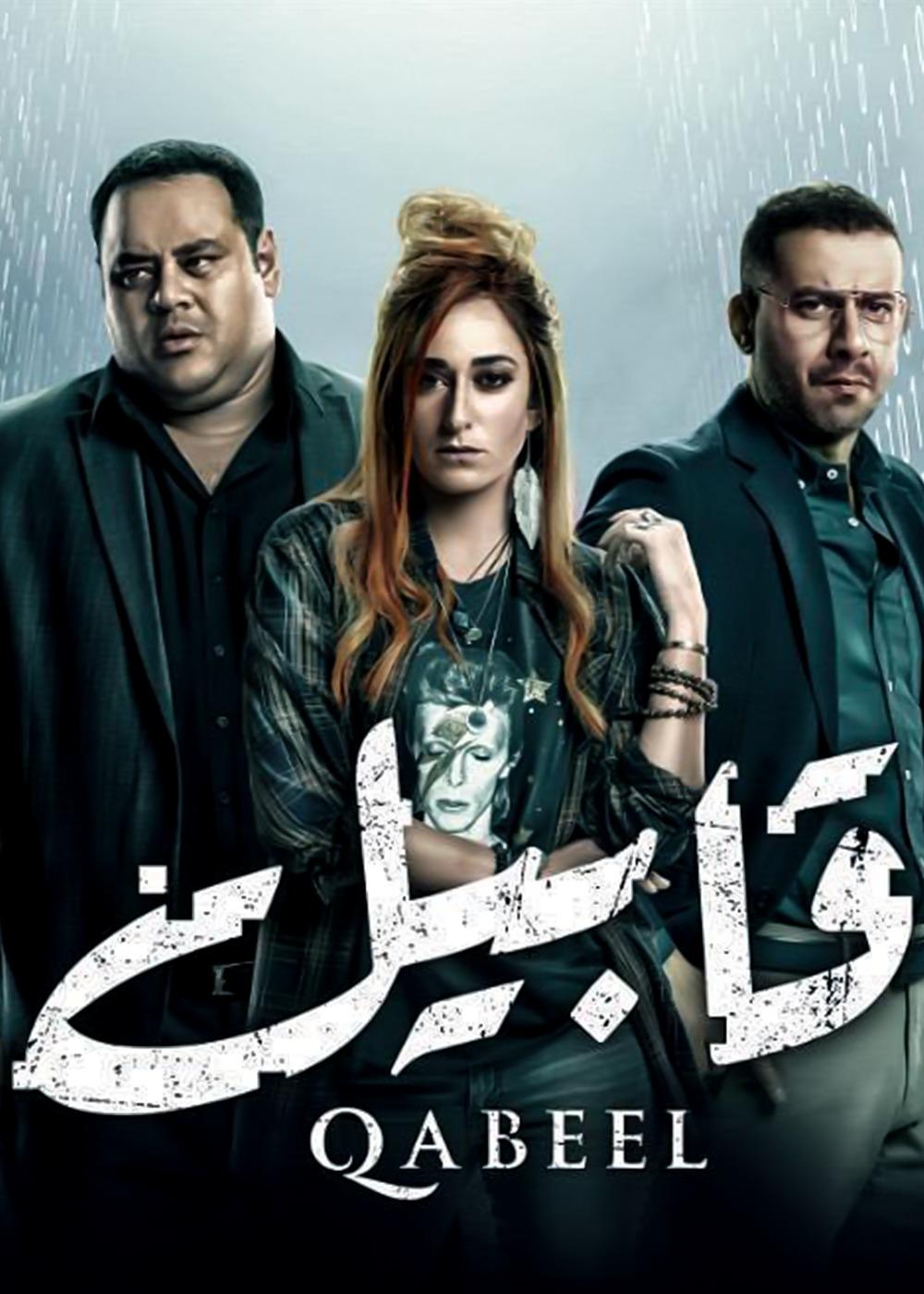 احداث وتفاصيل الحلقة 20 من مسلسل قابيل رمضان 2019