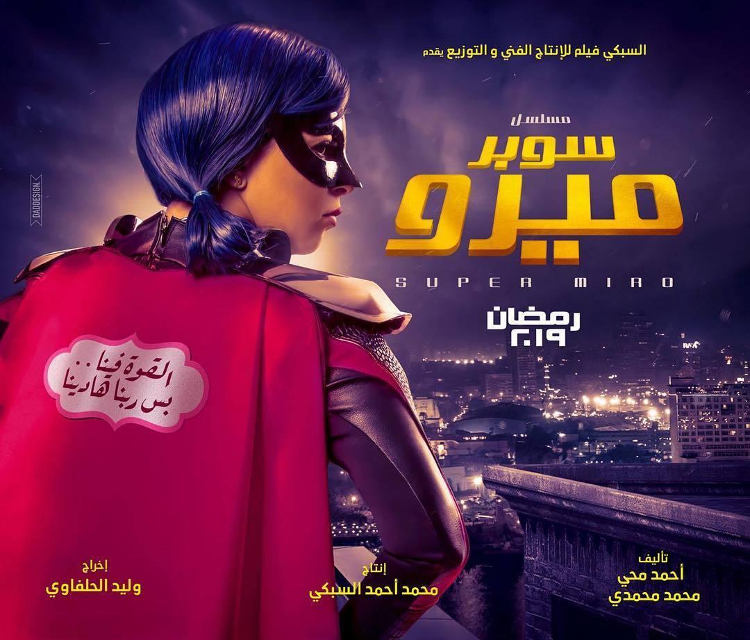 احداث وتفاصيل الحلقة الرابعة من مسلسل سوبر ميرو رمضان 2019
