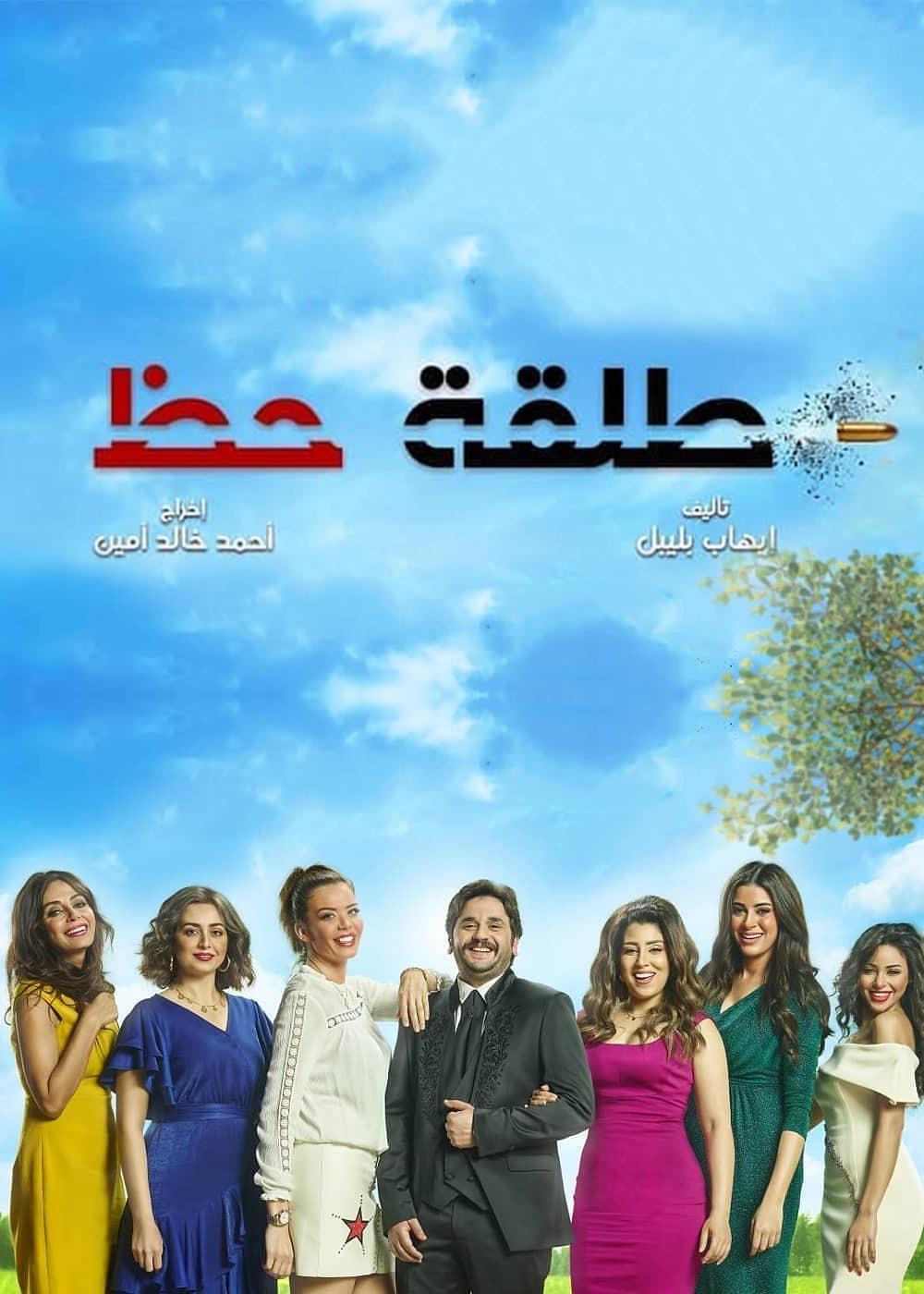 احداث وتفاصيل الحلقة الرابعة من مسلسل طلقة حظ رمضان 2019
