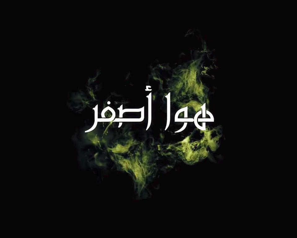 قصة وأحداث مسلسل هوا أصفر رمضان 2019