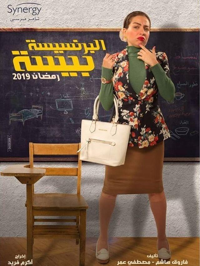 احداث وتفاصيل الحلقة 19 من مسلسل البرنسيسة بيسة رمضان 2019