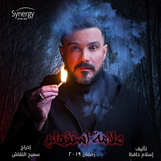 احداث وتفاصيل الحلقة الرابعة من مسلسل علامة استفهام رمضان 2019