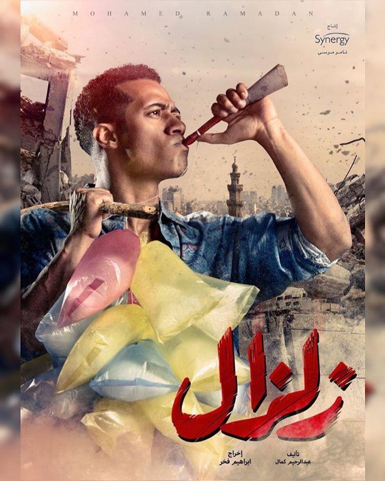 كلمات اغنية انت اللي في قلبي مسلسل زلزال احمد شيبة 2019 مكتوبة