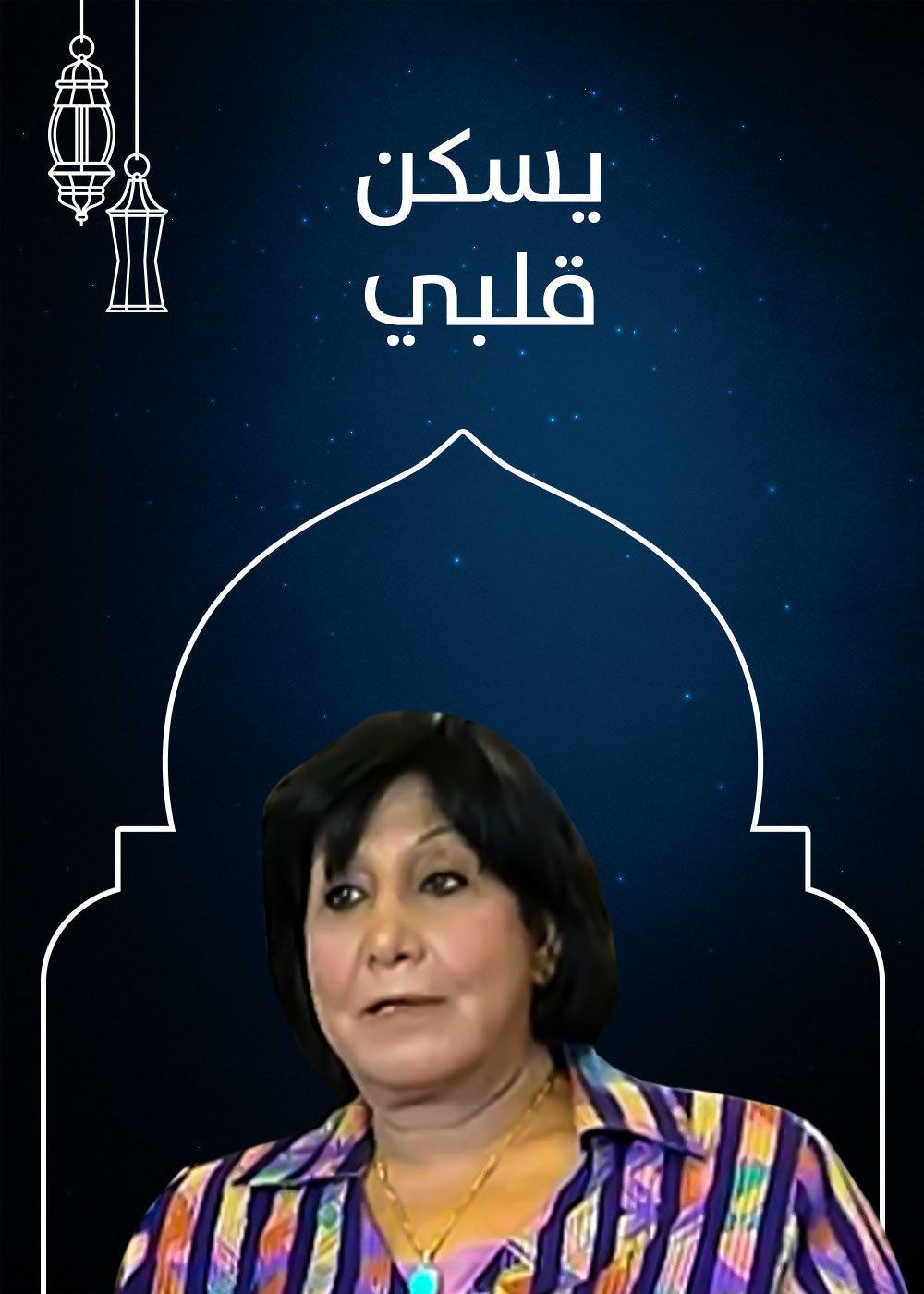 قصة وأحداث مسلسل يسكن قلبي رمضان 2019