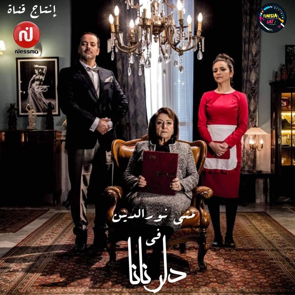 قصة وأحداث مسلسل دار نانا رمضان 2019