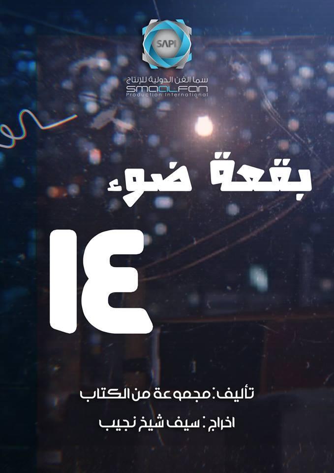 احداث وتفاصيل الحلقة 9 من مسلسل بقعة ضوء 14 رمضان 2019