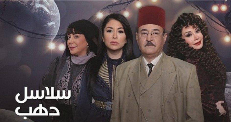 احداث وتفاصيل الحلقة 10 من مسلسل سلاسل دهب رمضان 2019