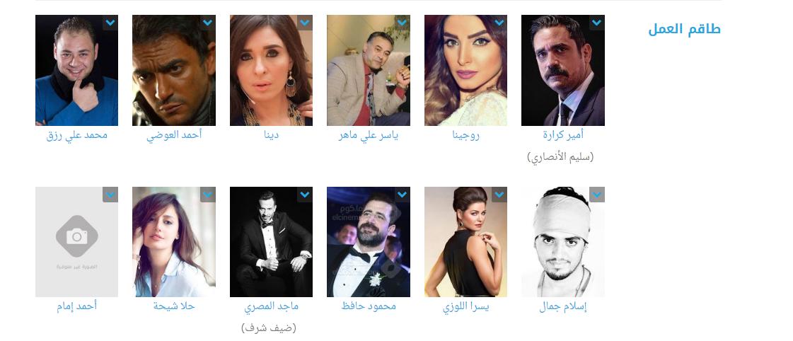 صور أبطال ونجوم مسلسل كلبش 3 في رمضان 2019