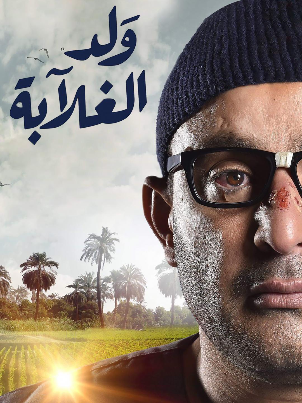 صور أبطال ونجوم مسلسل ولد الغلابة رمضان 2019