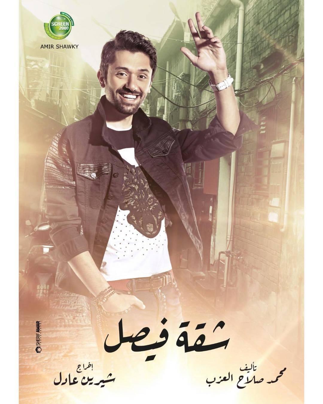 صور أبطال ونجوم مسلسل شقة فيصل رمضان 2019