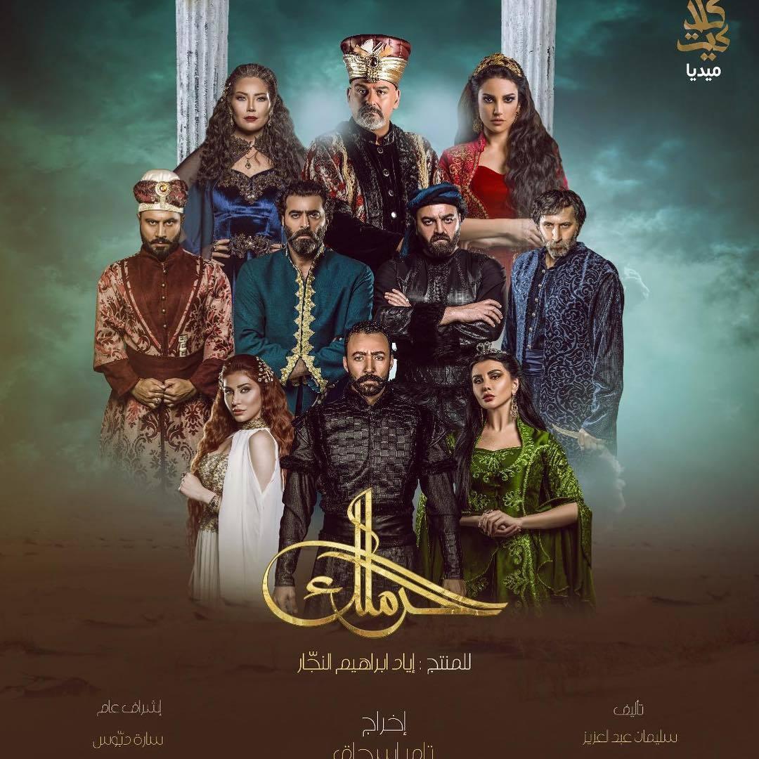 صور أبطال ونجوم مسلسل الحرملك رمضان 2019