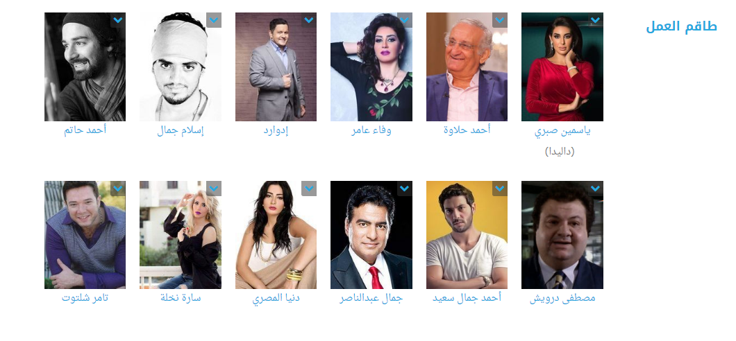 صور أبطال ونجوم مسلسل حكايتي رمضان 2019