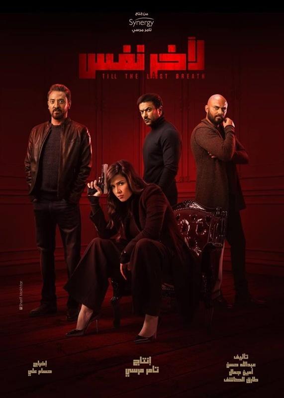 صور أبطال ونجوم مسلسل ﻵخر نفس رمضان 2019