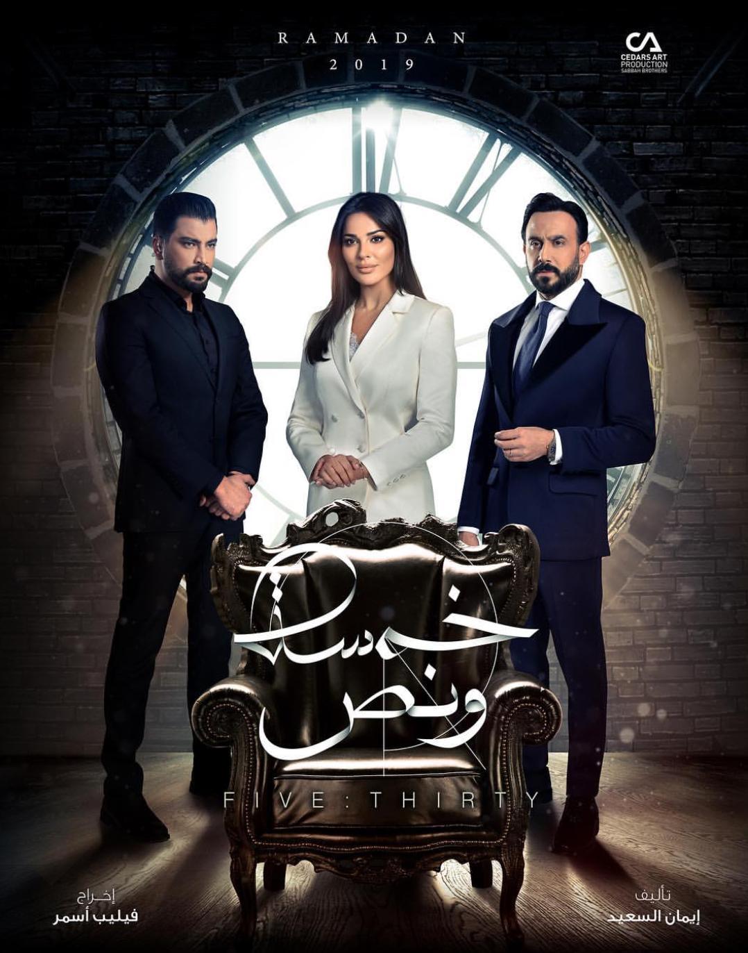 صور أبطال ونجوم مسلسل خمسة ونص رمضان 2019