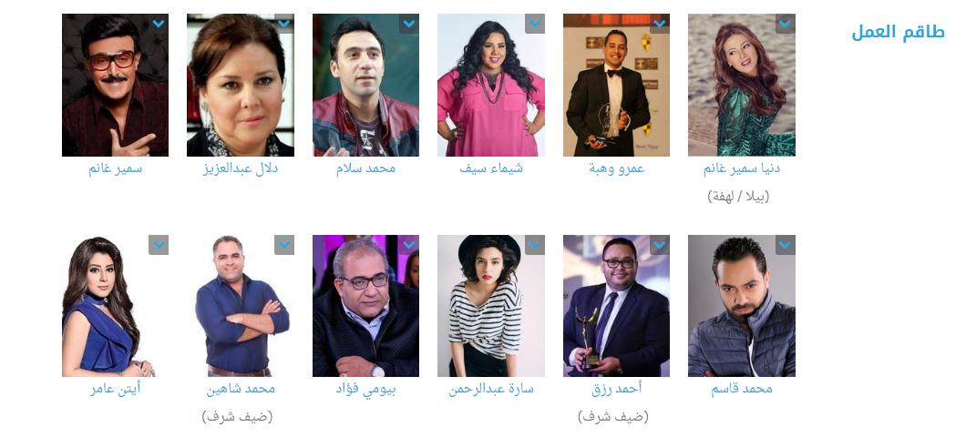 صور أبطال ونجوم مسلسل بدل الحدوتة تلاتة رمضان 2019