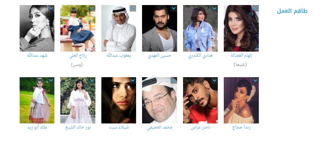 صور أبطال ونجوم مسلسل وما أدراك ما أمي رمضان 2019