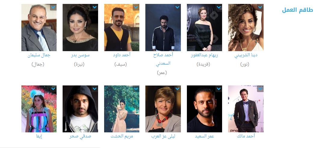 صور أبطال ونجوم مسلسل زي الشمس رمضان 2019