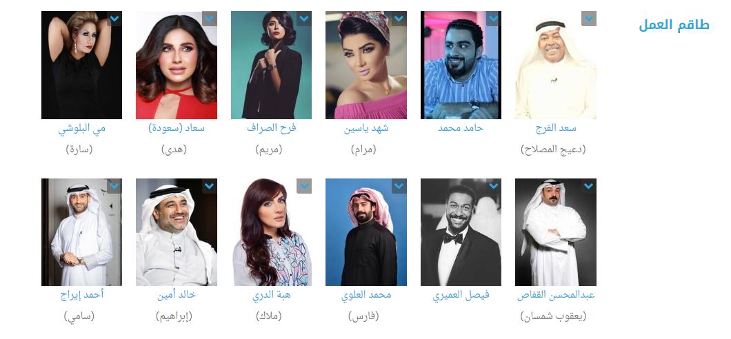 صور أبطال ونجوم مسلسل إفراج مشروط رمضان 2019