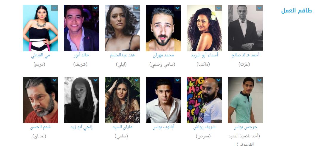 صور أبطال ونجوم مسلسل زودياك رمضان 2019