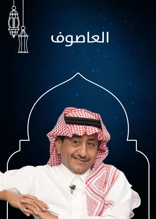 صور أبطال ونجوم مسلسل العاصوف ج2 رمضان 2019