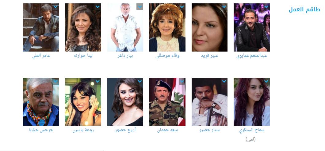صور أبطال ونجوم مسلسل نبض رمضان 2019